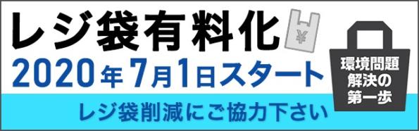 経済産業省レジ袋有料化に関するHP